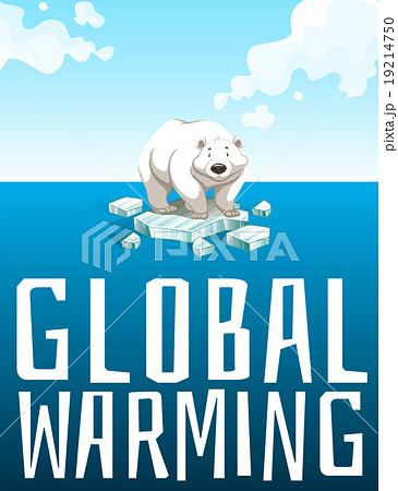 地球温暖化 ホッキョクグマ イラスト