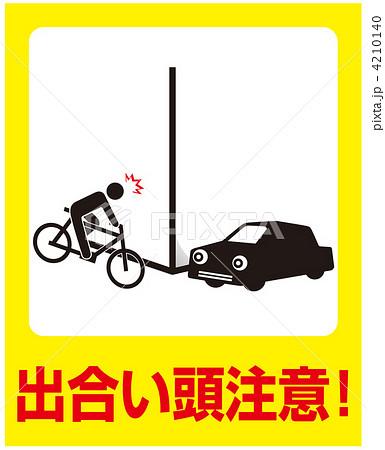 出合い頭 事故のイラスト素材 - ...