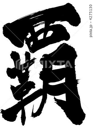 覇 漢字 一文字の写真素材 - PIXTA