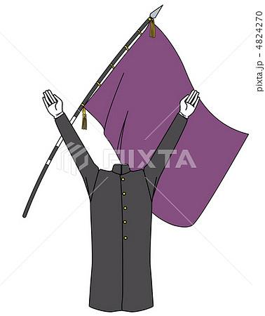 応援団 長ラン 学ラン 応援旗のイラスト素材 Pixta