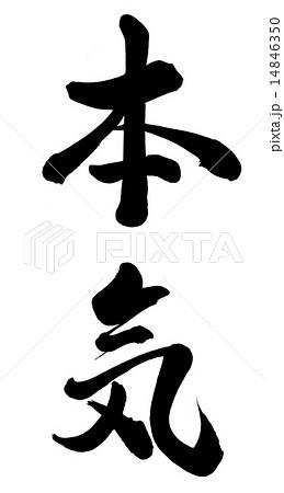 本気のイラスト素材 Pixta