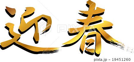 迎春 ベクター 筆文字 横書きのイラスト素材 , PIXTA