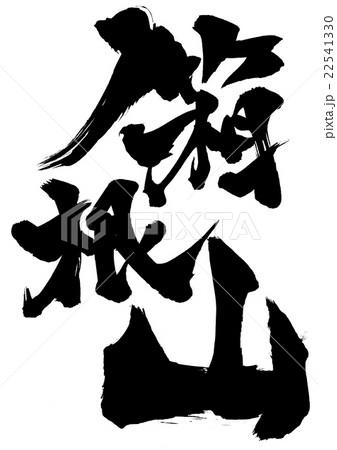 箱根山のイラスト素材 Pixta