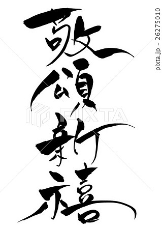 敬頌新禧のイラスト素材 - PIXTA