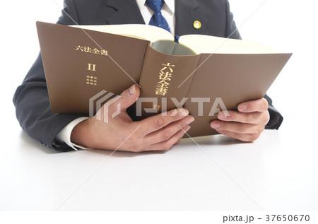 私的所有権の写真素材 - PIXTA