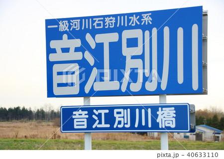 河川名標識の写真素材 - PIXTA