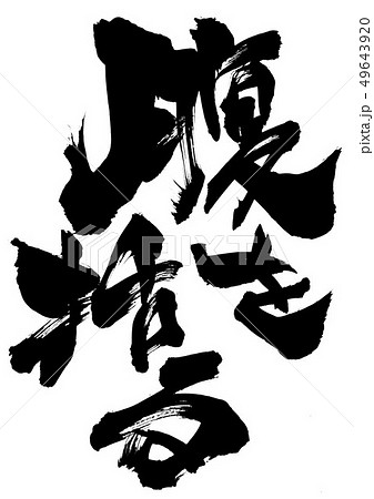腹 書 手書き 筆文字の写真素材 - PIXTA